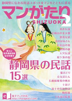 マンがたり SHIZUOKA 第2巻